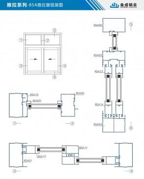 85A推拉窗组装图