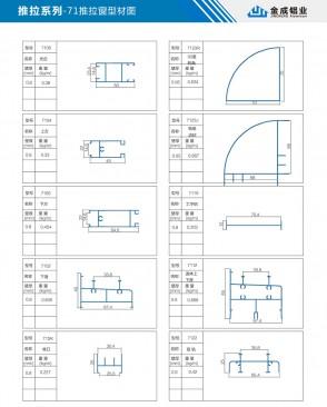 71推拉窗型材图