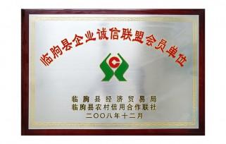 临朐县企业诚信联盟会员单位